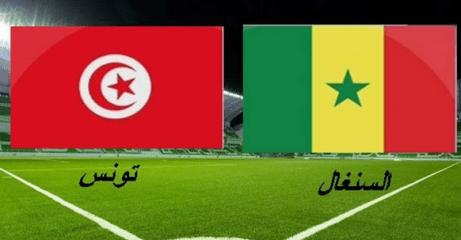 مشاهدة مباراة تونس والسنغال