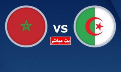 بث مباشر المنتخب المغرب ضد الجزائر