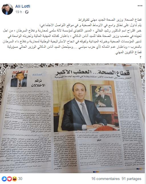 خليفة وزير الصحة