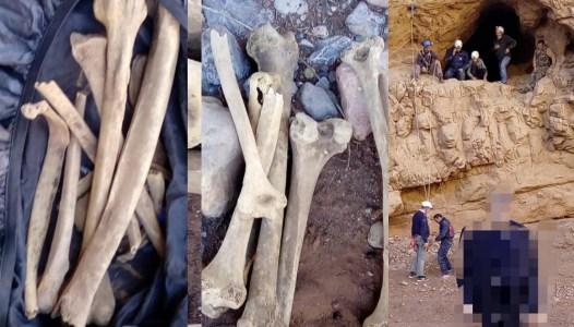 عظام بشرية
