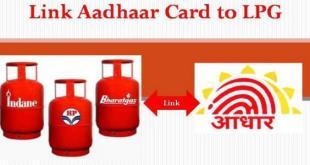aadhar gas linkage for subsidiary