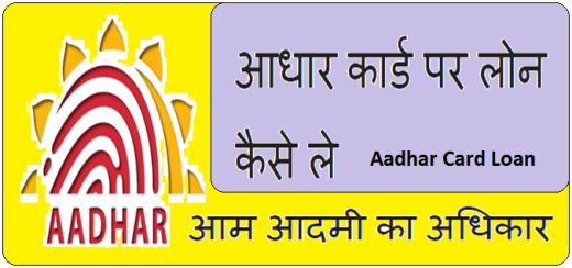 Simple ways to take loan on Aadhar card