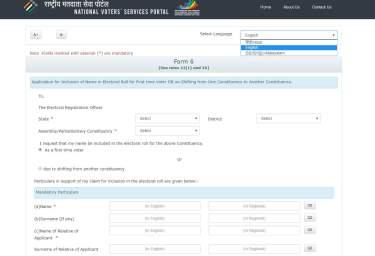 voter id online registration