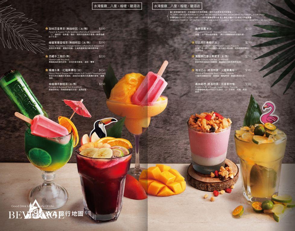 水灣餐廳榕堤菜單 12