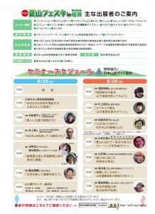 natsuyamafesta_160512_omote_ol2