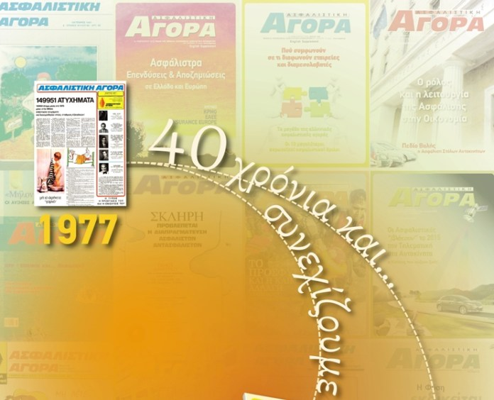 ασφαλιστική αγορά 40 χρόνια
