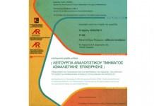Πρόγραμμα Μεταπτυχιακών Σπουδών (ΠΜΣ) «Αναλογιστική Επιστήμη και Διοικητική Κινδύνου» του Πανεπιστημίου Πειραιώς και η Ένωση Αποφοίτων