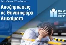 Ασφαλιστικο Ινστιτούτο Κυπρου τροχαια