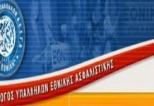 Σύλλογος Υπαλλήλων Εθνική Ασφαλιστική