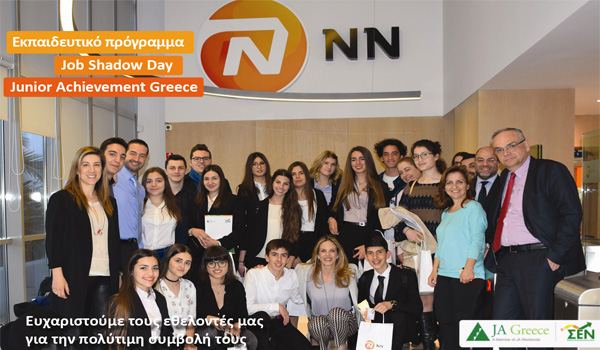 NN Hellas Σωματείο Επιχειρηματικότητας Νέων/Junior Achievement Greece