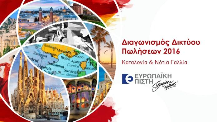 Ευρωπαϊκή Πίστη Καταλονία αφίσα διαγωνισμού