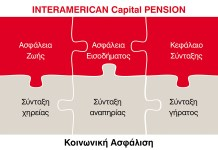 Interamerican Capital Pension