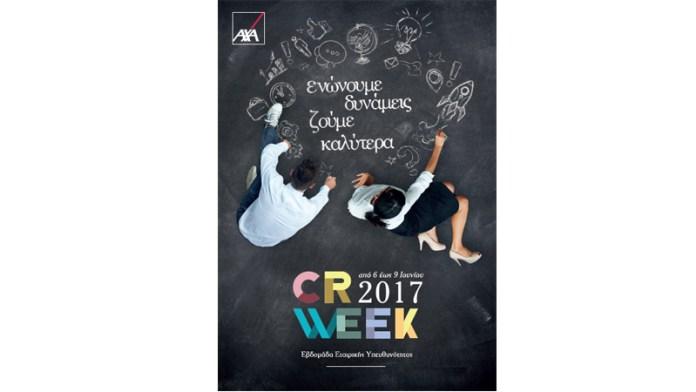 AXA week εβδομάδα εταιρικής Ευθύνης