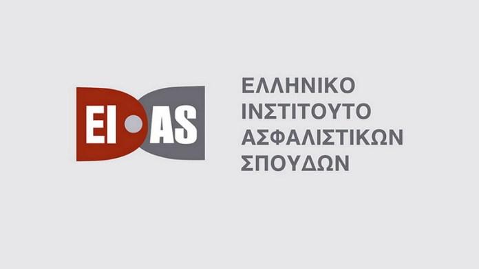 ΕΙΑΣ Λογότυπο