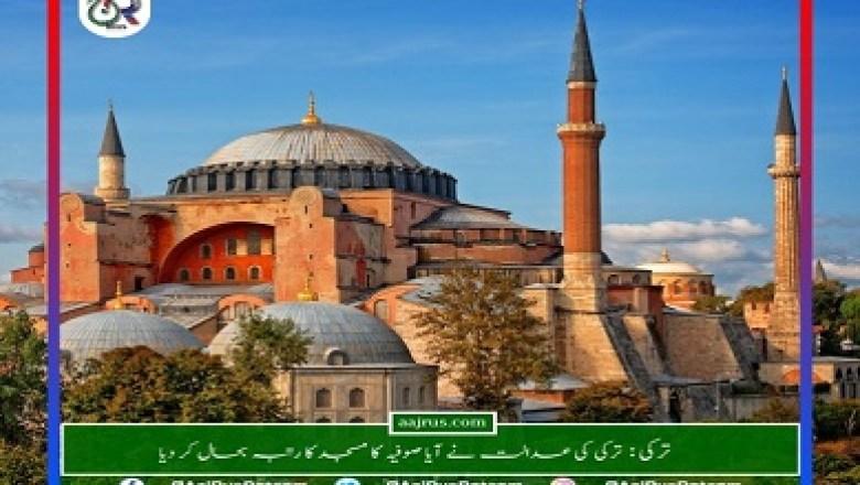 ترکی کی اعلیٰ عدالت نے آیا صوفیہ کا مسجد کا رتبہ بحال کر دیا