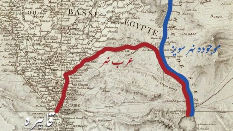 نہرِ سوویز کا اولین منصوبہ حضرت عمر کے دور میں تیار ہوا تھا