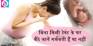 Know About Pregnancy Without Any Test