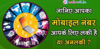 Astrology lucky mobile number