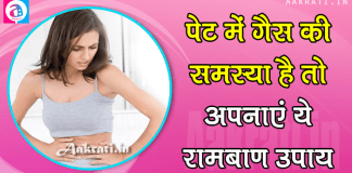 Home remedies for gas problem