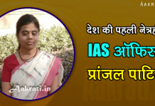 First Blind IAS Lady Officer