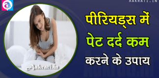 Period Pain Relief Home Remedies
