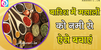Ways To Store Spices In Rrainy Season