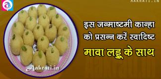 Mava Laddu Recipe