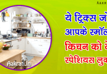 How To Make Small Kitchen Spacious