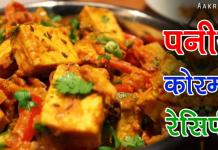 Paneer Korma Recipe