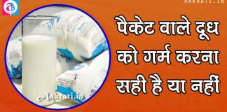 Should Pasteurised Milk Be Boiled