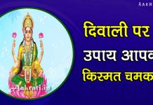 Vastu Tips For Diwali
