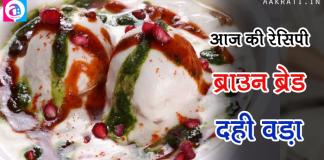 Instant Bread Dahi Vada