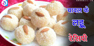 Chawal Ke Laddu Recipe