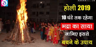 Bhadra Timing in Holi 2019