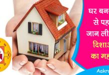 Vastu Directions For House