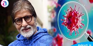 Amitabh Bachchan Tested Covid Positive
