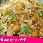Kabuli Chana Pulao Recipe