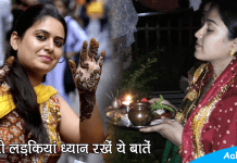 Karwa Chauth For Unmarried Girls