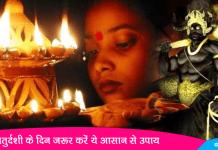 Narak Chaturdashi Upay