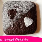 No Oven Chocolate Cake