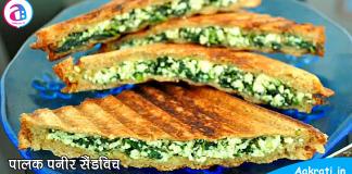 Palak Paneer Sandwich Recipe