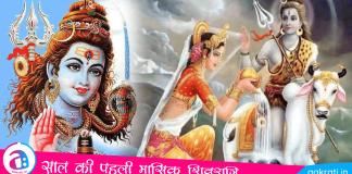 First Masik Shivratri 2021