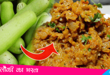 Lauki Bharta Recipe