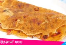 Rajasthani Papra Recipe