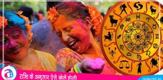 Celebrate Holi According To Zodiac Sign