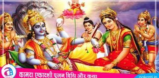 Kamda Ekadashi Vrat