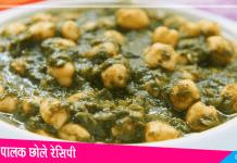 Palak Chole Recipe
