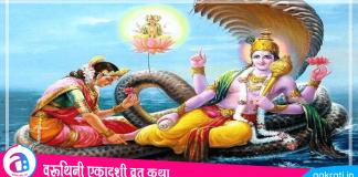 Varuthini Ekadashi Vrat