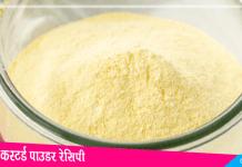 Custard Powder Recipe