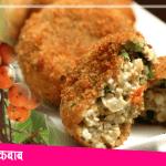 Gular Kabab Recipe